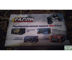 Машинка на радиоуправлении `Wincars`