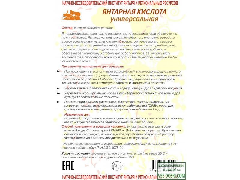 Янтарная Кислота универсальная ГОСТ от `НИИ ЯИРР` - 6/6